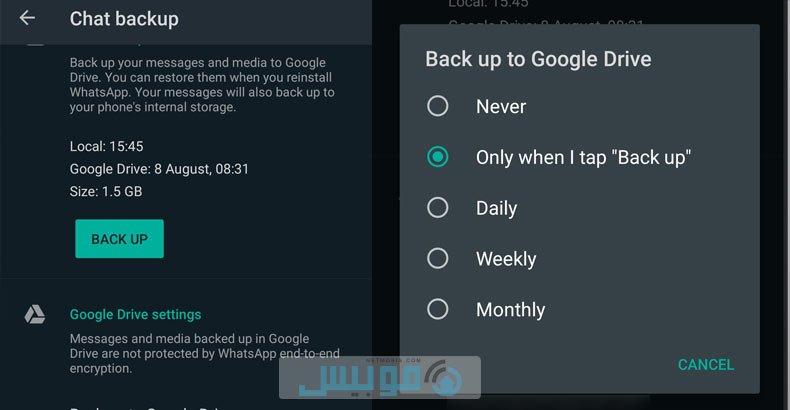حفظ رسائل الواتس اب في gmail
