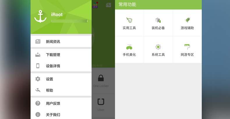 برنامج عمل روت Iroot الصيني