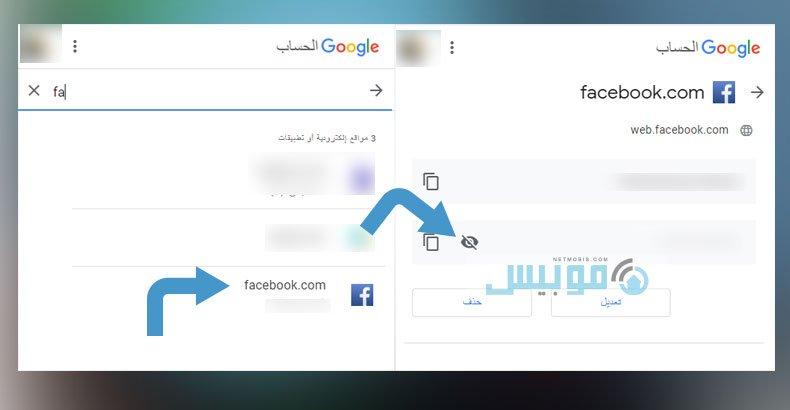 معرفة باسورد الفيس بوك دون تغييره